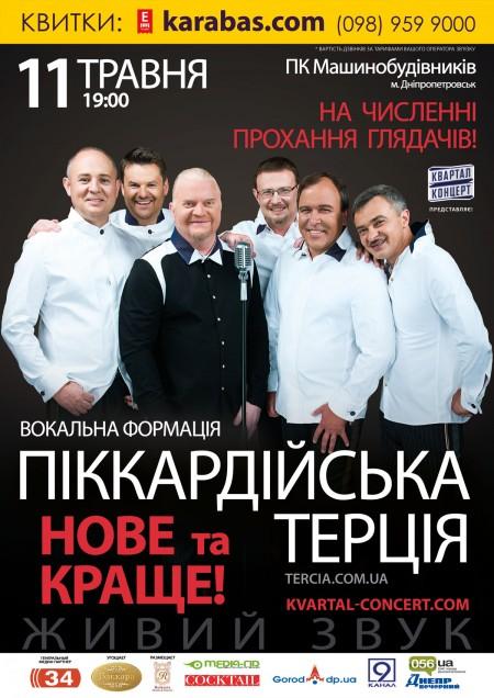 У травні – новий тур «Піккардійської Терції» містами сходу та півдня України