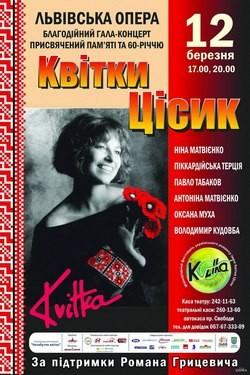Львів готується до благодійних гала-концертів пам`яті Квітки Цісик