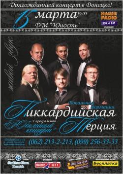 """Після Харкова """"піккардійці"""" святкуватимуть 20-ліття у Донецьку та Луганську"""