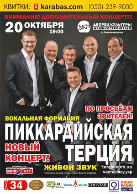 """20 жовтня - додатковий концерт """"Терції"""" у Дніпропетровську"""