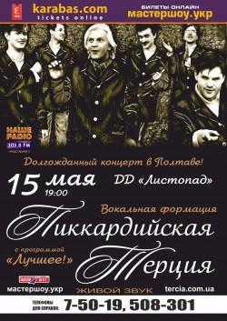 «Піккардійська Терція» їде у концертний тур на Схід і Південь України