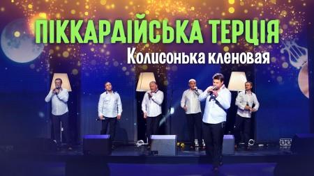 """ПРЕМ`ЄРА!!! «Колисонька кленовая» - другий сингл із нового альбому """"Піккардійської Терції"""""""