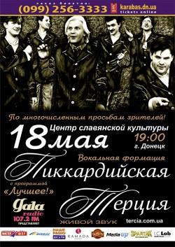 Концерт у Маріуполі скасовано. Чекаємо маріупольців у Донецьку!