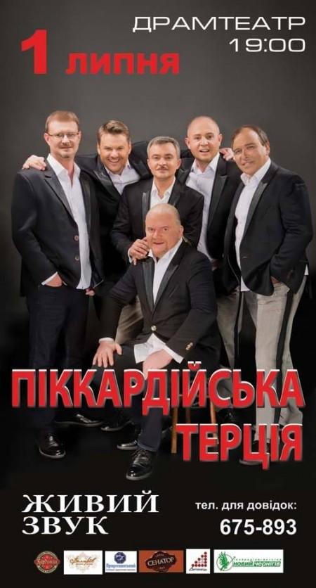 30 червня - Хмельницький, 1 липня - Чернігів