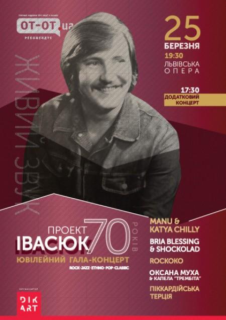 «Піккардійська Терція» у «Проекті ІВАСЮК» - до 70-річчя від народження Володимира Івасюка