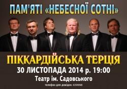 """30 листопада """"Терція"""" виступить у Вінниці"""