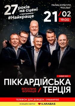 """21 лютого """"Терція"""" виступить у Білій Церкві"""