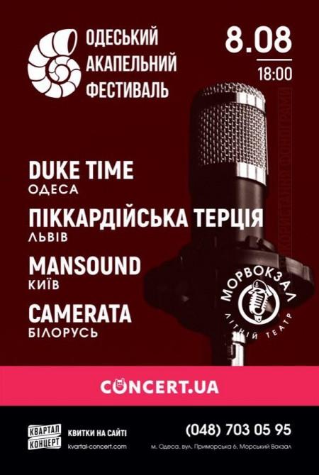 «Піккардійська Терція» - учасник нового Акапельного фестивалю в Одесі