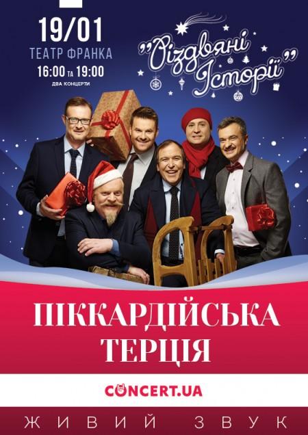 19 січня 2019 року «Піккардійська Терція» привезе у Київ «Різдвяні Історії»