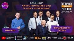"""У День Конституції, 28 червня, """"Піккардійська Терція"""" дасть сольний онлайн-концерт"""