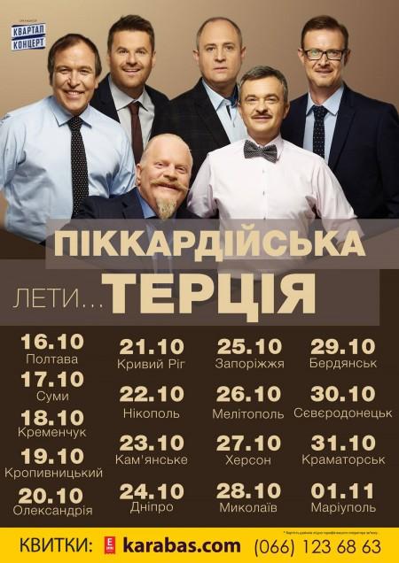«Піккардійська Терція» вирушає у свій найбільший тур містами сходу та півдня України (+ ГРАФІК ТУРУ)