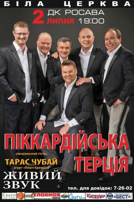 """2 липня - концерт """"Терції"""" у Білій Церкві"""