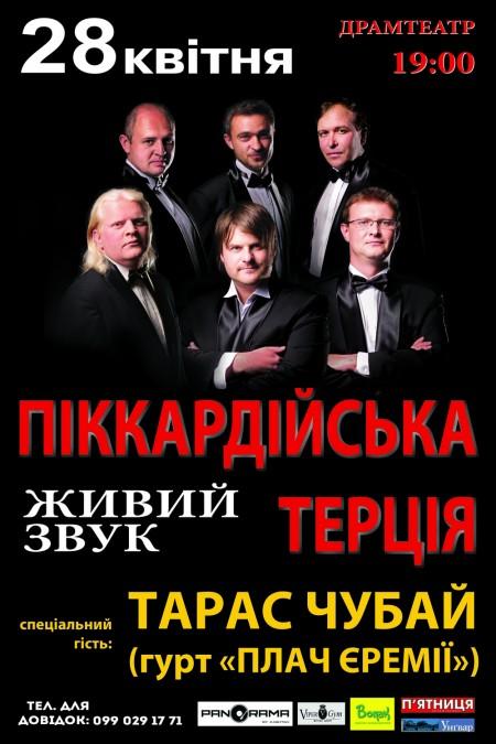 """28 квітня - концерт """"Терції"""" в Ужгороді. Спеціальний гість - Тарас Чубай"""
