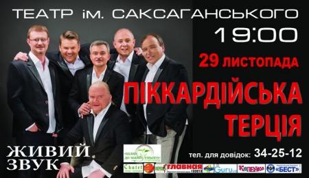 """29 листопада """"Терція"""" виступить у Білій Церкві"""
