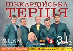 На сольному концерті в Києві 31 жовтня «Піккардійська Терція» представить кілька пісенних прем'єр