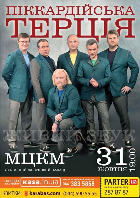 31 жовтня «Піккардійська Терція» дасть великий сольний концерт у Києві