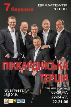 """7 березня """"Терція"""" - у Рівному, 8 березня - в Ужгороді"""