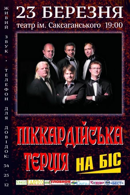 """""""Піккардійці"""" збираються з концертами у Прилуки, Чернігів, Канів та Білу Церкву"""