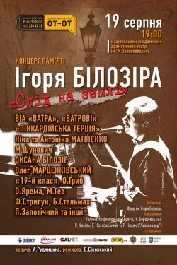19 серпня - концерт пам'яті Ігоря Білозіра «Слід на землі»