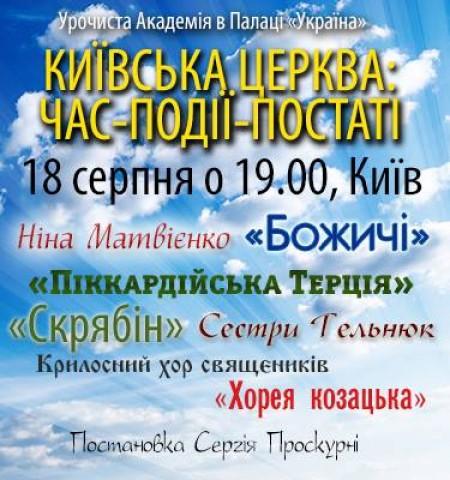 """""""Терція"""" візьме участь у святкуванні 1025-ліття Хрещення України-Руси"""