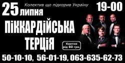 """25 липня """"піккардійці"""" - у Черкасах"""