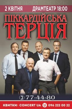 """2 квітня """"Терція"""" - у Чернігові, 28 квітня - в Ужгороді"""
