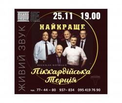 """Наприкінці листопада """"Терція"""" з концертами у Чернігові та Прилуках"""