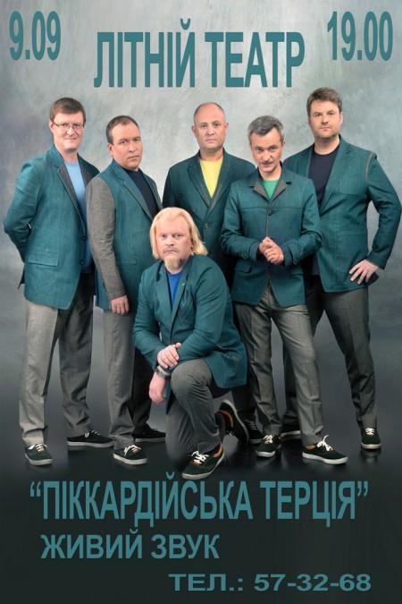 """9 вересня """"Терція"""" виступить із сольним концертом у Чернівцях"""
