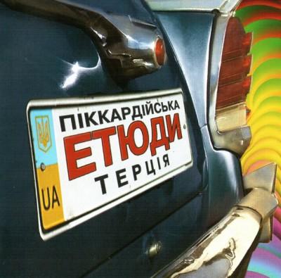 Етюди (2009)