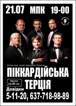 """21 липня - концерт """"піккардійців"""" у Фастові"""