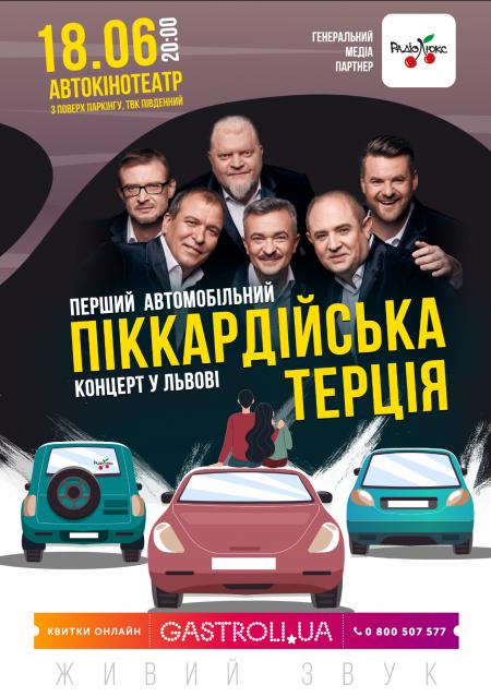 «Піккардійська Терція» запрошує на перший у Львові автоконцерт на даху