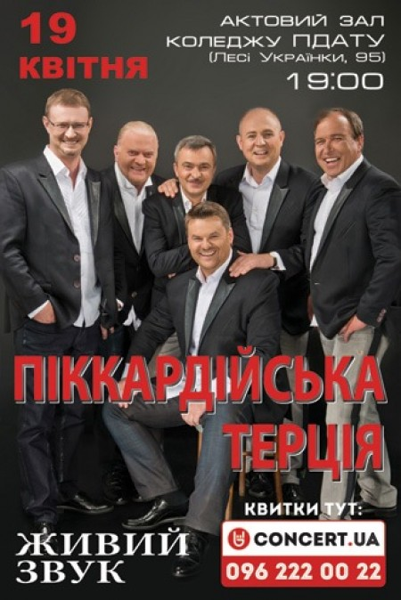 """17 квітня - концерт """"Терції"""" у Житомирі, 19 квітня - у Кам`янці-Подільському"""