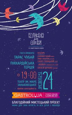 """24 листопада """"Піккардійська Терція"""" у Львові візьме участь в унікальному концерті-проекті """"Колискові для Олекси"""""""