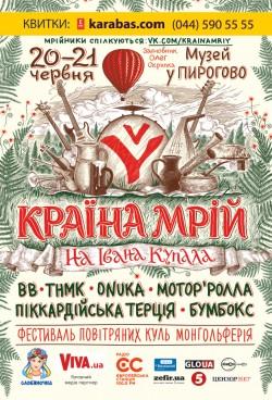"""""""Терція"""" виступить на фестивалі """"Країна Мрій"""""""