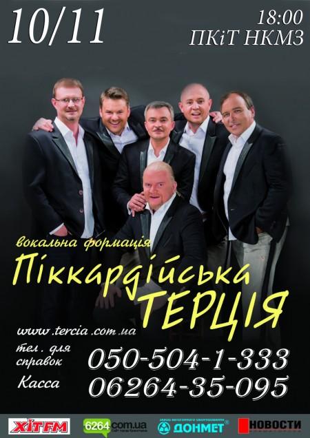 """10 листопада - """"піккардійці"""" з концертом у Краматорську"""