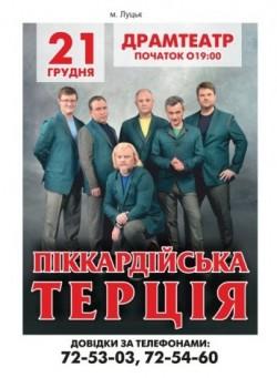 """Наприкінці грудня """"Терція"""" вирушить у традиційний тур містами Західної України"""