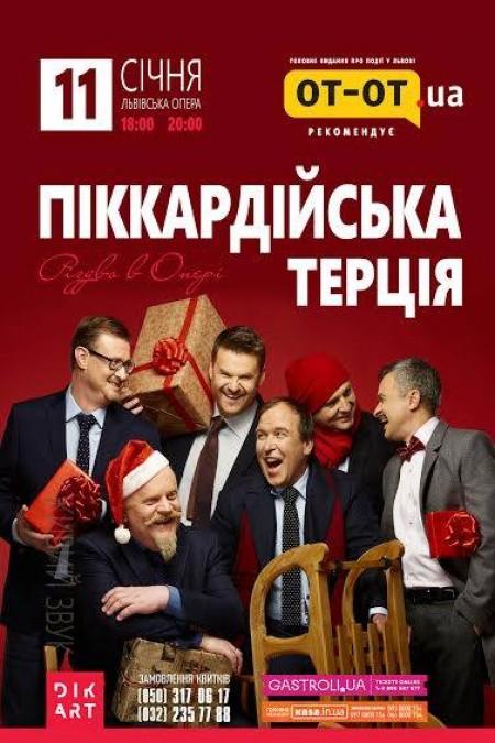 """11 cічня - концерти """"Піккардійської Терції"""" у Львівській опері"""