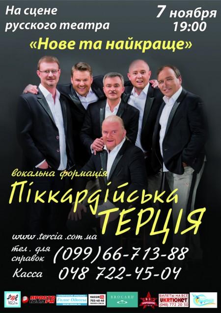 """7 листопада - сольний концерт """"Терції"""" в Одесі, 9 листопада - у Харкові"""