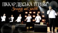 ПРЕМ'ЄРА! «Піккардійська Терція» до Дня незалежності представила пісню Миколи Мозгового