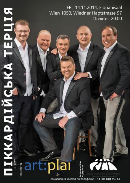 """14 листопада - концерт """"піккардійців"""" у Відні"""