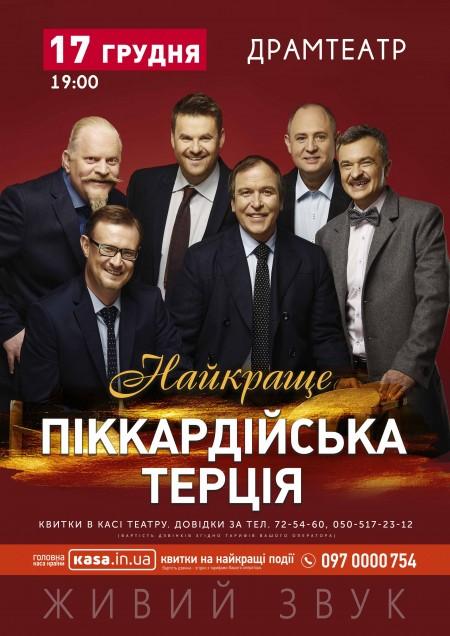 У грудні «піккардійці» з сольними концертами у Луцьку, Рівному, Тернополі, Хмельницькому, Івано-Франківську та Чернівцях (+ ГРАФІК)
