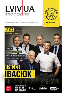 """""""Проект Івасюк"""" повертається! 8 березня - на сцені Львівської опери"""