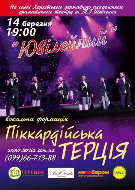 14 березня «Терція» дасть великий сольний концерт у Харкові