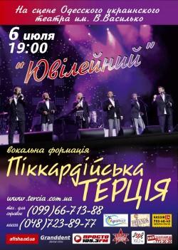 """Одеса в очікуванні """"Ювілейного"""" концерту """"Терції"""""""