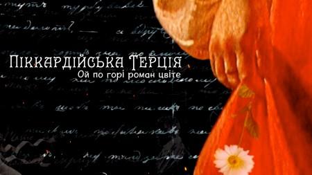 «Піккардійська Терція» презентує пісню на слова Тараса Шевченка
