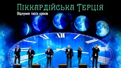 «Піккардійська Терція» презентувала одну із найромантичніших пісень Володимира Івасюка