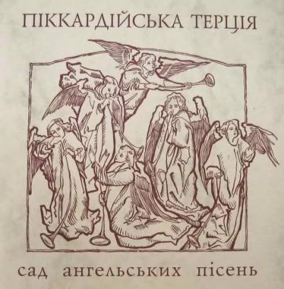 Сад ангельських пісень (1997)
