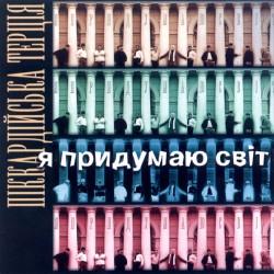 Я придумаю світ (1999)