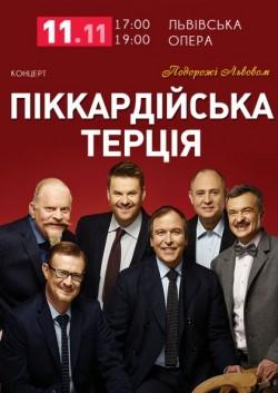 """""""Піккардійська Терція"""" з програмою """"Подорожі Львовом""""!"""