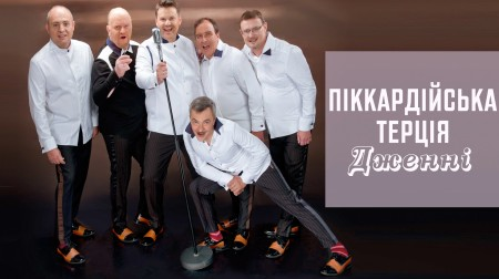 ПРЕМ`ЄРА пісні! «Піккардійська Терція» представила перший сингл із нового альбому